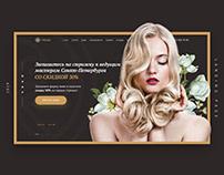 Landing page beauty salon / Лендинг салон красоты