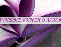 5 книг о любви