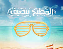 ALMATBAKH Summer Campaign
