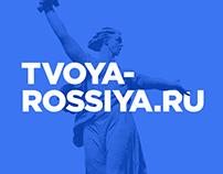 tvoya-rossiya.ru