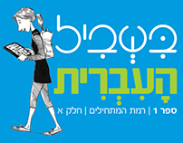 Hebrew Learning book