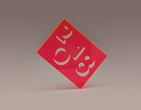 Agence Creative — vœux 2018