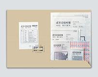 贰零壹伍时报 2015News Review