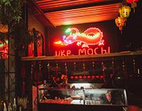 Uke Mochi