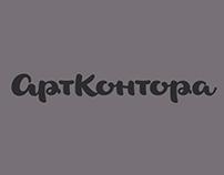 """Логотип """"Артконтора"""""""