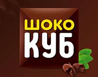SHOCO CUB/ШОКО КУБ
