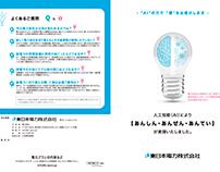 【東日本電力】pamplet