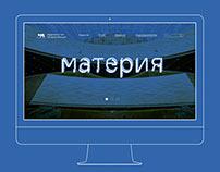 Сайт издательства Материя