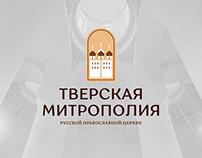 Tver Metropolitanate of the Russian Orthodox Church