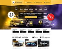 """Сайт визитка """"Autokosmos"""" Пригон авто из Европы и США"""