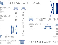 Restaurant Page 頁小館