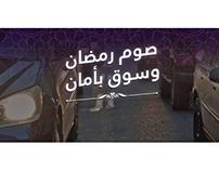 صوم رمضان وسوق بأمان | مؤسسة ندى لطرق مصرية آمنة