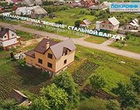 ПОКРОФФ – промо (аэро)