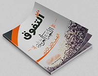 مذكرة لغة عربية | cover book