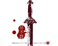 Jin Yong Classic Series (金庸经典系列) Poster Design