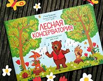 Musical schoolbook for children