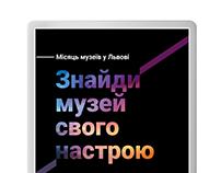 Сітілайти «Місяць музеїв у Львові»