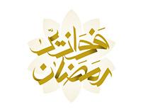Ramadan Riddles - Arabic calligraphy