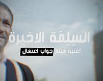 Lyrics video - Gawab e3t`al