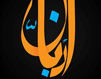 Arabic logos 2015
