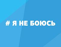 Киевстар #ЯНЕБОЮСЬ • Website