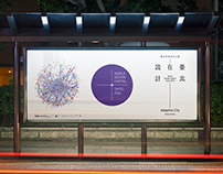 World Design Capital Taipei 2016 - Key Visual Design