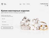Landing Page - Центр скупка