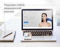 Редизайн сайта медицинской клиники