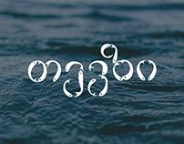Typeface Fish