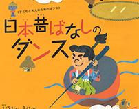 """Dance concert flyer""""日本昔ばなしのダンス"""""""