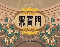 寻城记|南京城市旅游文化品牌 Nanjing City Tourism Culture Brand