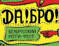 Poster for reggae festival
