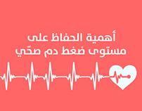 انفوجرافيك - ضغط الدم الصحي