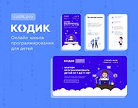 Codik.pro / landing page