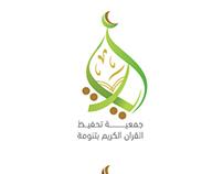 شعار جمعية ايات بتنومة لتحفيظ القران الكريم Logo ayaat