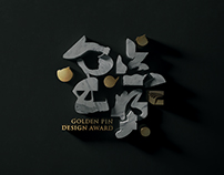 Golden Pin Design Award 2016 Ceremony Package Design