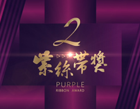 第二屆紫絲帶獎 2nd Purple Ribbon Award