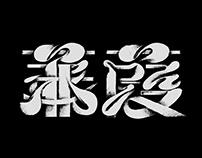 -字 画展 * Font Design