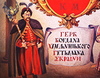 Ukrainian Heraldry