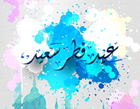 Islamic Eids