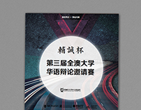 Brochure Design for Monash Chinese Debating Team