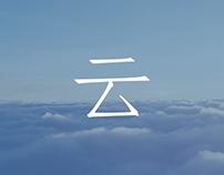 云集浏览器,把App装在云端