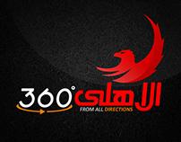 Al Ahly 360°
