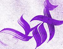 اسامي - خط حر - typography