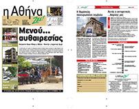 η Αθήνα Ζεί Newspaper
