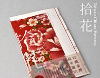 拾花Taiwan Chintz Patterns 書籍編輯設計