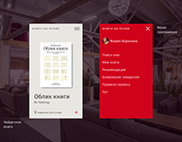 Concept for Book app