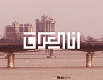 I'm IRAQ - أنا العراق