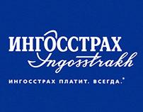 Annual report of the insurance company Ingosstrakh