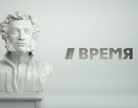 Vremya ID